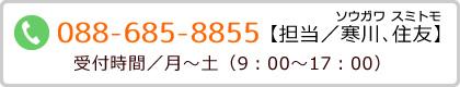 TEL:088-685-8855